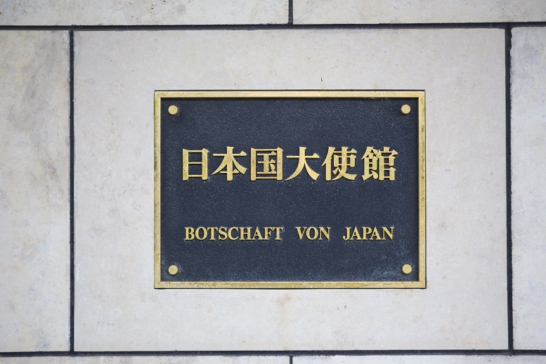 sign of the Embassy of Japan in berlin germany